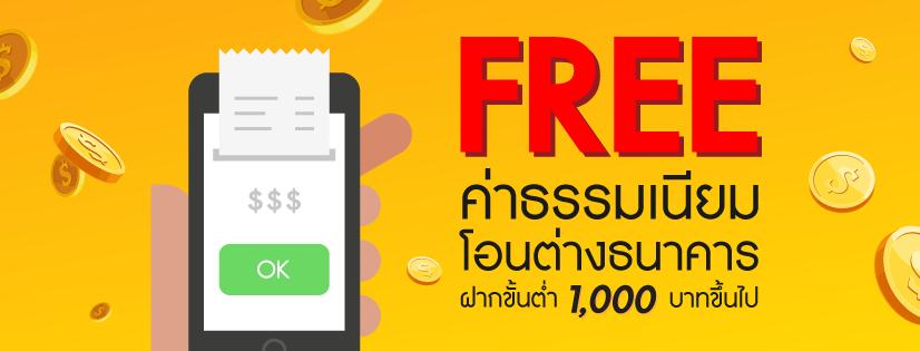 free transfer_banner web-1